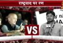 कन्हैया कुमार बनाम अनुपम खेर पर राष्ट्रवाद