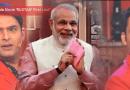 कपिल के साथ कॉमेडी नाइट्स में नरेंद्र मोदी !! – कपिल शर्मा का सपना!