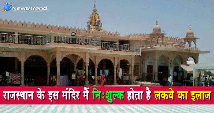 एक मंदिर ऐसा है जहा पैरालायसिस (लकवे ) का इलाज होता है !