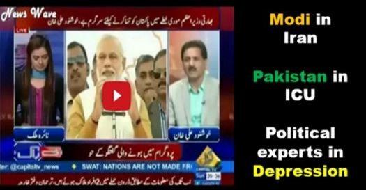मोदी के ईरान के दौरे से पाकिस्तान सदमे में इंडो-ईरान संबंध पर जताई गहरी चिंता!