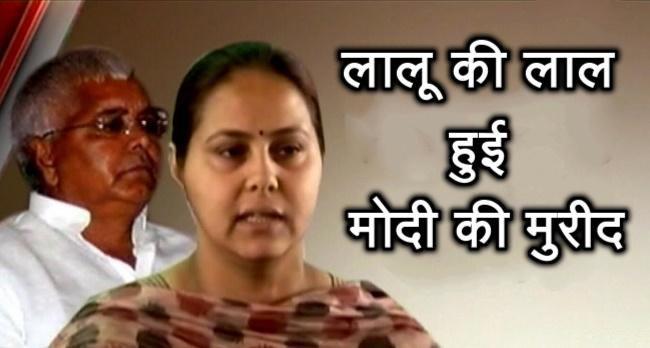 Photo of मोदी के भाषणों की मूरीद हुइ लालू की बेटी मीसा भारती, लालू को पड़ा मँहगा।