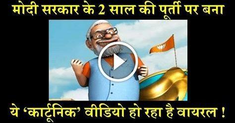 ज़रूर देखें : मोदी सरकार के 2 साल की पूर्ति पर बना ये कार्टूनिक विडियो हो रहा है वायरल