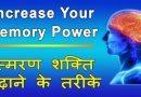 enhance memory power