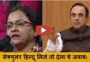 'राम मंदिर' पर एक 'Secular महिला' को डॉ स्वामी का ये जवाब सुपर से भी ऊपर है