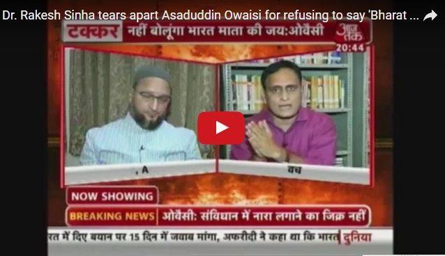 विडियो:ओवैसी और अंजनाओम कश्यप को खूब धोया राकेश सिन्हा जी ने