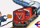 रेल बजट को पेश करने की परंपरा खत्म करने की सिफारिश