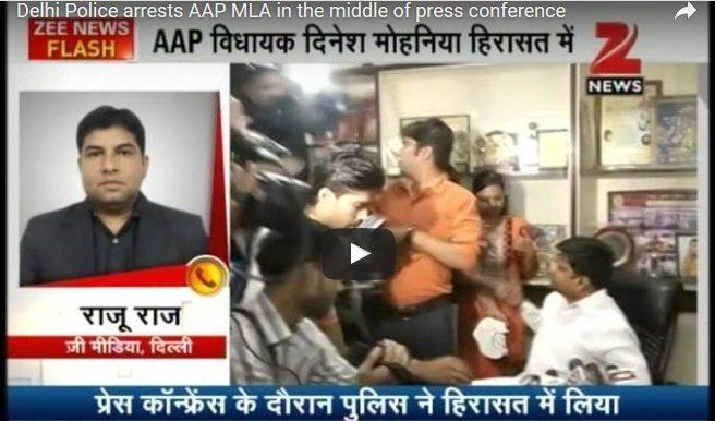 Photo of आप पार्टी के विधायक ने की बुजुर्ग के साथ बदसलूकी, ले गई पुलिस, देखिये विडियो