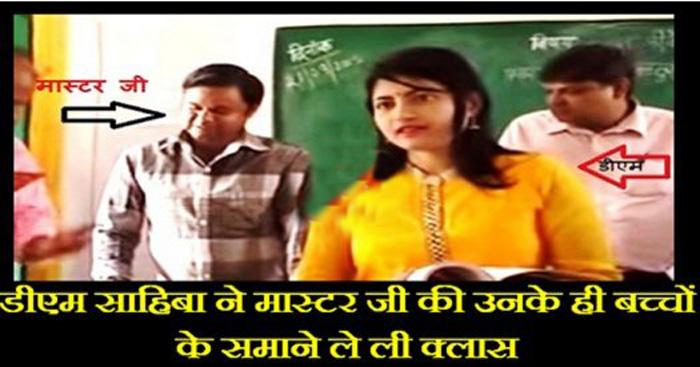 डीएम साहिबा ने मास्टर जी की क्लास: VIDEO देखें क्या कहा मास्टर जी ने