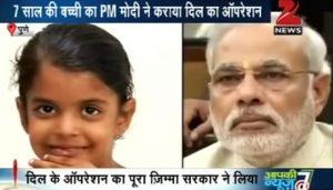 सर्जरी के लिए नहीं थे पैसे फिर बच्ची ने लिखा PM मोदी को खत और बदल गयी इस बच्ची की दुनिया
