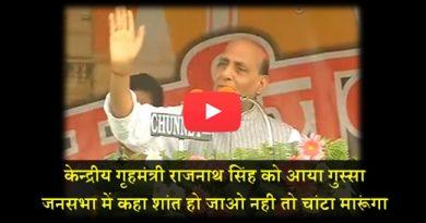 वीडियो-राजनाथ सिंह को आया गुस्सा, कहा शांत हो जाओ नही तो चांटा मारूंगा