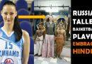 जानिये, क्यों रूस की इस सबसे ऊंची मशहूर बास्केटबॉल खिलाड़ी ने अपनाया सनातन धर्म?