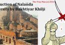 जानिए क्यों विश्व प्रसिद्ध नालंदा विश्वविद्यालय को खिलजी ने जला दिया?