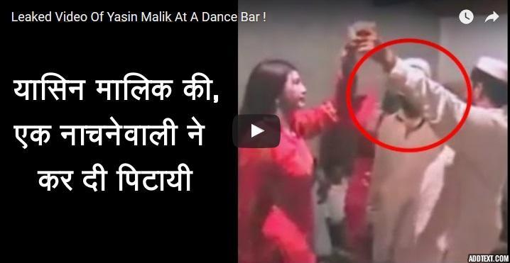 Photo of VIDEO: भारत को तोडने की बात करने वाले यासिन मालिक की, एक नाचनेवाली ने कर दी पिटायी