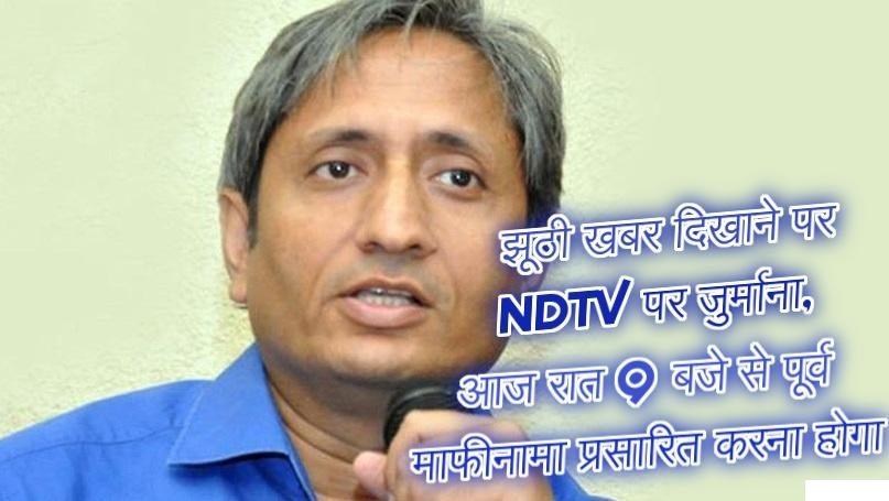 Photo of झूठी खबर दिखाने पर NDTV पर जुर्माना, आज रात 9 बजे से पूर्व  प्रसारित करना होगा माफीनामा!