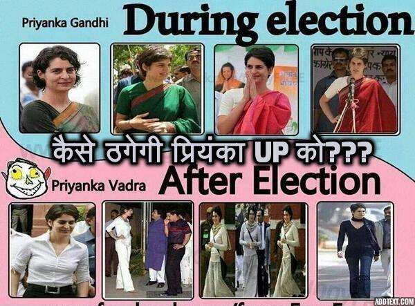 Photo of कैसे ठगेगी प्रियंका UP को???