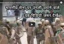 भारतीय सेना पर उंगली उठाने वाले यह विडियो जरूर देखें