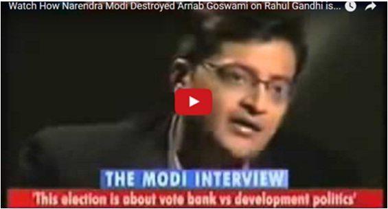 वीडियो-जब मोदी जी को सवालों में फसाते फसाते खुद ही फस गये अर्नब गोस्वामी!