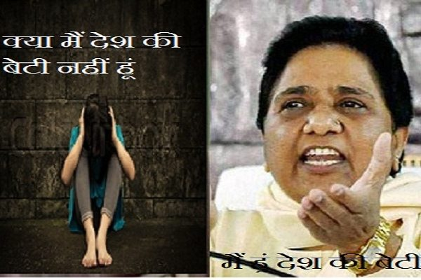 b-mayawati-ji-what-mis-220716144314 (3)