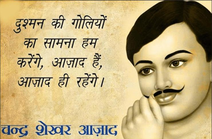 chandr-Shekar-Azad