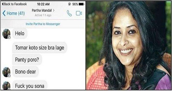 Facebook पर अश्लील मैसेज भेजने वाले को राष्ट्रपति की बेटी शर्मिष्ठा मुखर्जी ने दिया करारा जवाब