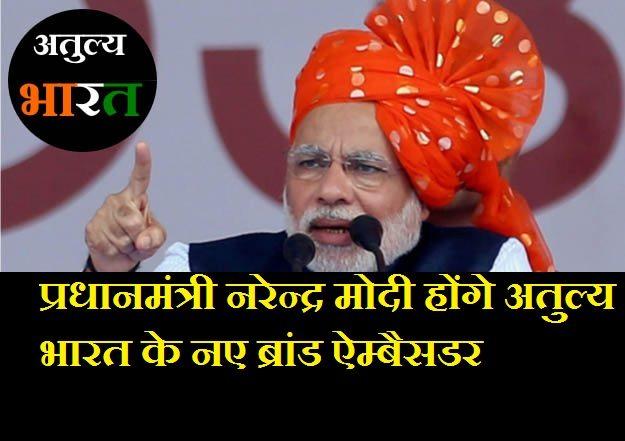 Photo of अतुल्य भारत कैंपेन के नये ब्रांड ऐम्बैसडर होंगे प्रधानमंत्री नरेन्द्र मोदी