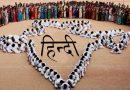 """""""हिंदी दिवस"""" – क्या अंग्रेजी ने छिनी हिन्दी की पहचान? जानिए क्यों बढ़ रहा """"हिंगलिश"""" का चलन……"""