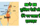 इसराइल ने कहा जो 56 देश पाकिस्तान के साथ हैं भारत के साथ मिलकर सबको देख लेंगे