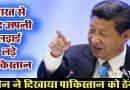 चीन ने इनकार किया युद्ध होने पर पाकिस्तान का साथ देने से, कहा पहले कश्मीर का मामला हल करो