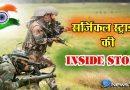 पीओके में आतंकी ठिकानों पर भारतीय सेना के सर्जिकल स्ट्राइक की Inside Story
