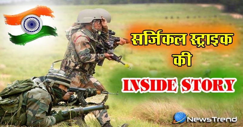 Photo of पीओके में आतंकी ठिकानों पर भारतीय सेना के सर्जिकल स्ट्राइक की Inside Story