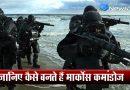 """""""इंडियन मार्कोस कमांडोज"""", 10 हजार सैनिकों में से कोई एक बनता हैं """"मार्कोस"""""""