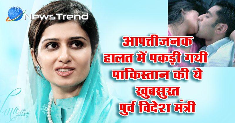 Hina Rabbani bilawal bhutto