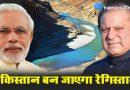 #UriAttack : मोदी सरकार के इस कदम से तबाह हो जाएगा पाकिस्तान!