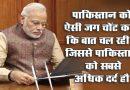 ……तो ये है नरेंद्र मोदी का पाकिस्तान से बदलें का सिक्रेट प्लान!