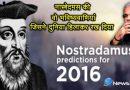 nostradamus predictions about modi