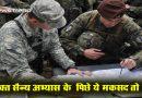 रुस कर रहा है पाक के साथ युद्ध अभ्यास, कही ये भारत के खिलाफ कोई साजिश तो नहीं!