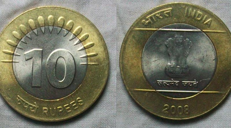 सावधान! आ रहे हैं १० रुपये के नकली सिक्के, जानिये कैसे करें इन की पहचान