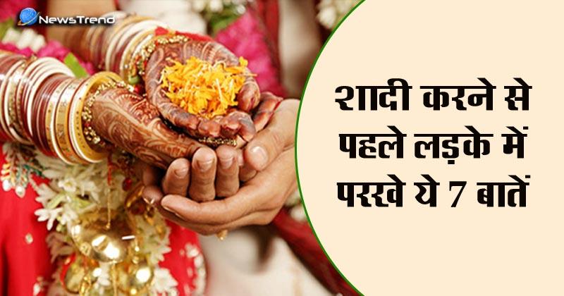 test before marriage शादी से पहले लड़के में परखे ये 7 बातें: