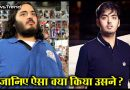 anant Ambani lost 108 pound weight