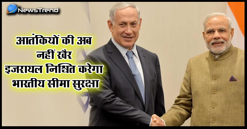 Israel used its expertise to secure the Indian borders