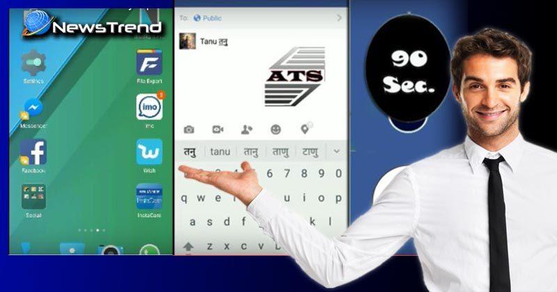 hindi typing smartphone