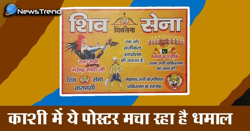 Shiv Sena posters