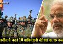 मिले सेना को ऑर्डर 1 भारतीय के बदले चाहिए 10 पाकिस्तानी सैनिकों का सर!