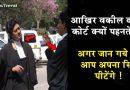 विडियों – वकीलों के काला कोट पहनने के पीछे की यह बेतुका सच, आपको सिर पीटने पर मजबूर कर देगा!