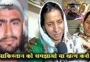 शहीद मनदीप से बर्बरता पर शहीद की पत्नी ने कहा – पाकिस्तान को समझाओ या खत्म करो