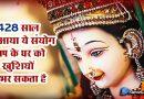 1589 के बाद पहली बार बना है ऐसा अद्भूत संयोग, यह नवरात्रि सबके लिए खुशियों की सौगात लेकर आई है