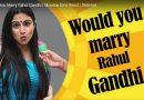 राहुल गाँधी से शादी करने के सवाल पर लड़कियों का जवाब सुनकर आप चौंक जायेंगे….. देखें वीडियो!