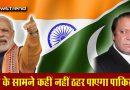 जानिए, अगर भारत और पाकिस्तान के बीच होता है युद्द तो क्या होगा, भारत का पलड़ा क्यों होगा भारी