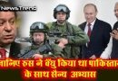 सर्जिकल स्ट्राइक पर  रूस ने दिया बड़ा बयान,   सुनकर पाकिस्तान की हालत हुई ख़राब