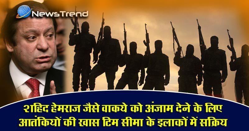 Pakistan prepared a special team of terrorists